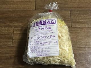 三輪素麺ふし