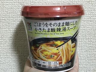 ごぼうをそのまま麺にしたかきたま酸辣湯スープ